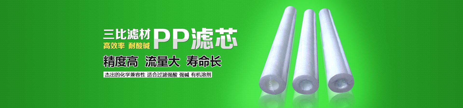 三比滤材,PP滤芯,具有高效率、耐酸碱等特性,精度高、流量大、寿命长。